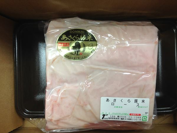 あさくら豚米ロース贈答品