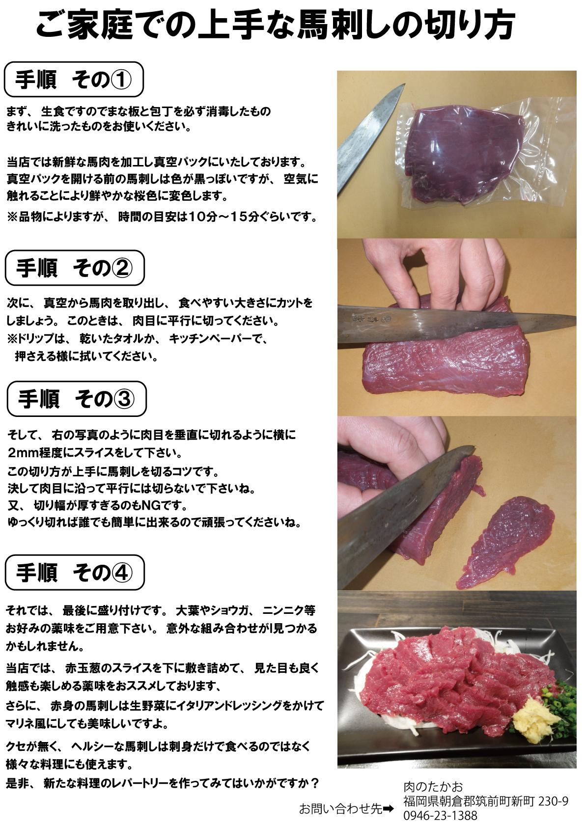 basashi_kirikata