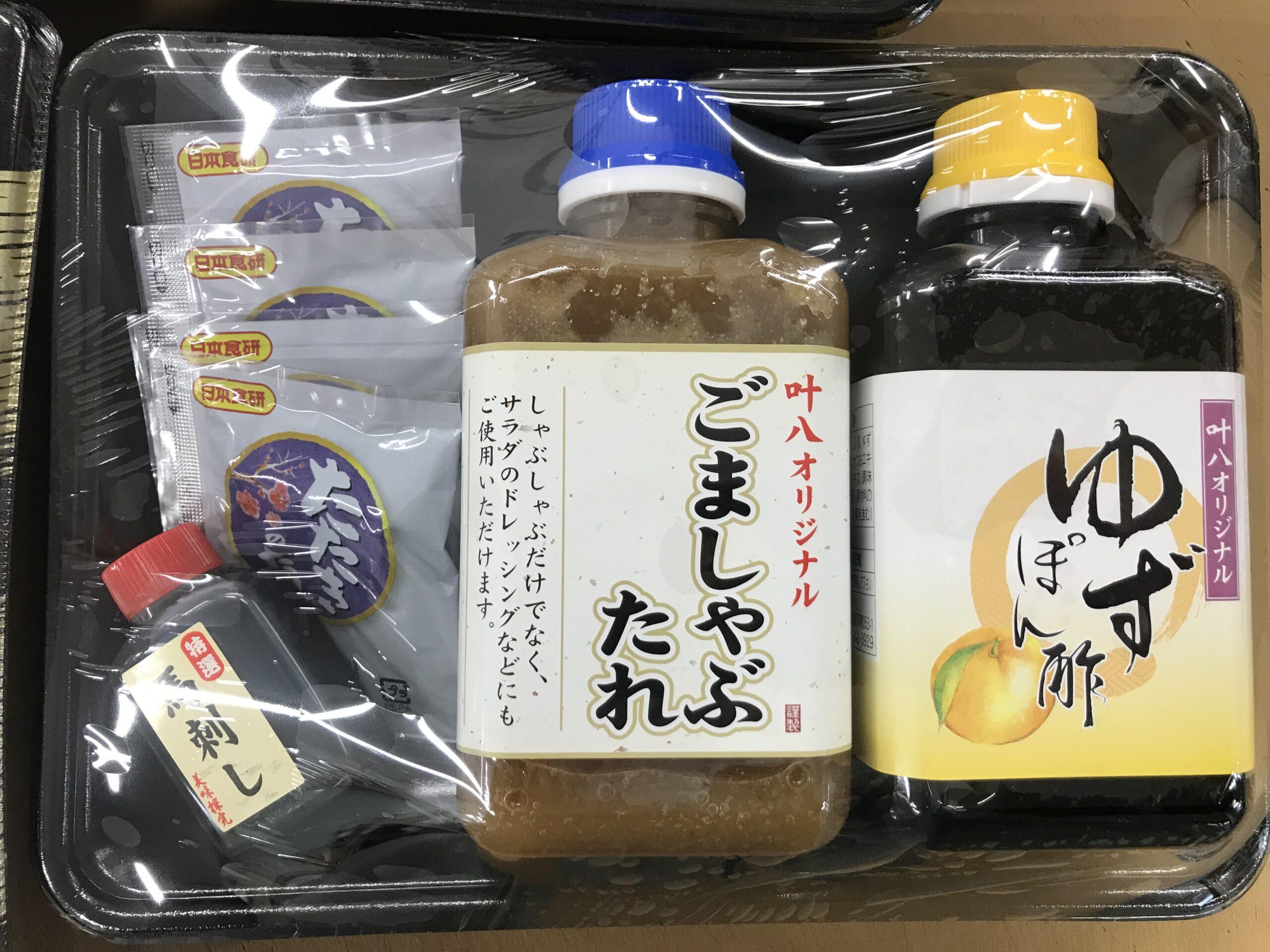 【オリジナル ゆずポン酢・ごまたれ】